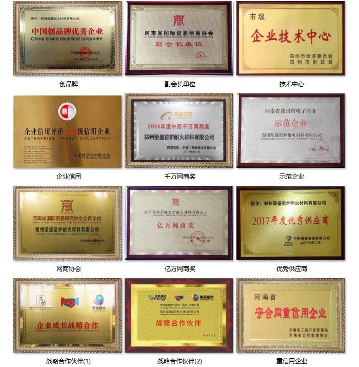郑州荣盛窑炉耐火材料有限公司企业荣誉